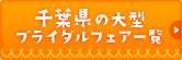 千葉県の大型ブライダルフェア一覧
