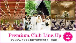 Premium Club Line Up プレミアムクラブに掲載中の結婚式場を一挙公開! CLICK!
