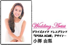 Wedding Artist ブライズメイド ドレスブランド「SPOSIA ACME」デザイナー 小澤由梨