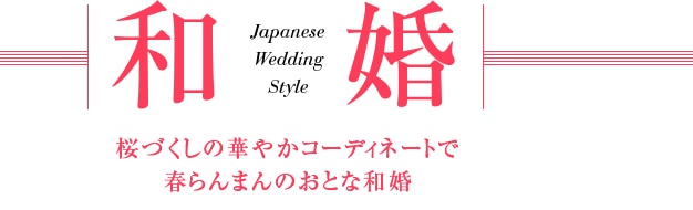 和婚 Japanese Wedding style