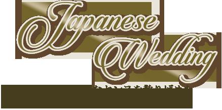 Japanese Wedding -伝統美に粋でモダンなセンスを散りばめたおしゃれ和婚コーディネート-