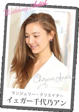 Wedding Artist ランジェリー・クリエイター イェガー千代乃アン