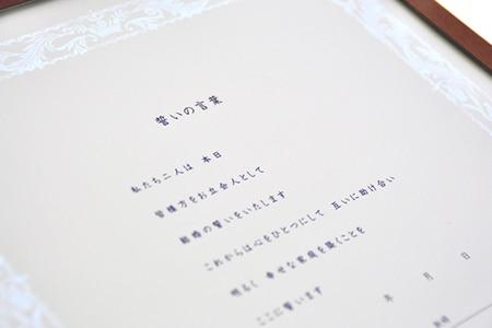目次. 結婚式(