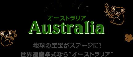 オーストラリア(Australia) 地球の至宝がステージに!世界遺産挙式なら