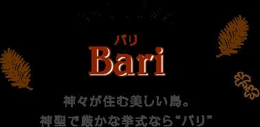 バリ(Bari) 神々が住む美しい島。神聖で厳かな挙式なら
