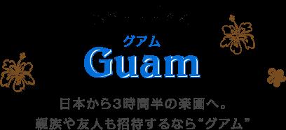 グアム(guam) 日本から3時間半の楽園へ。親族や友人も招待するなら