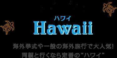 ハワイ(Hawaii) 海外挙式や一般の海外旅行で大人気!両親と行くなら定番の