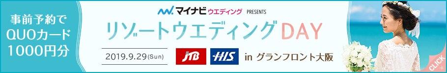 マイナビウエディングPresentsリゾートウエディングDAY inグランフロント大阪