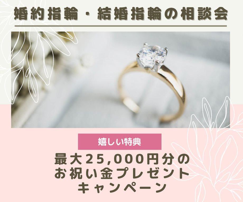 指輪相談会