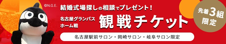 名古屋グランパスの観戦チケットを当てよう!
