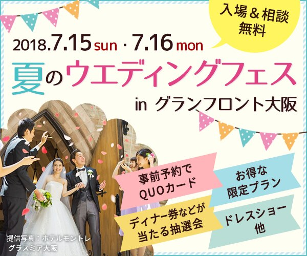 大阪コンパル夏のウエディングフェス