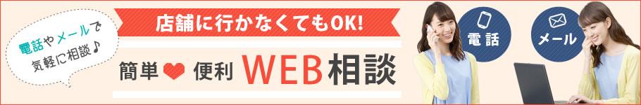 マイナビウエディングサロン 簡単便利WEB相談