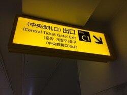 ①JR博多駅中央改札口.JPG
