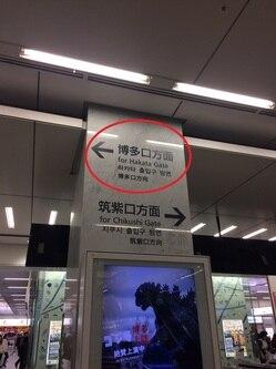 ②JR博多駅博多口.JPG