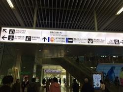 ③JR博多駅構内(博多口方面看板).JPG
