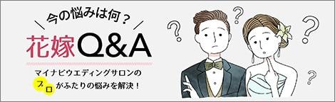 今の悩みは何?花嫁Q&A