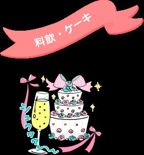 料飲・ケーキ
