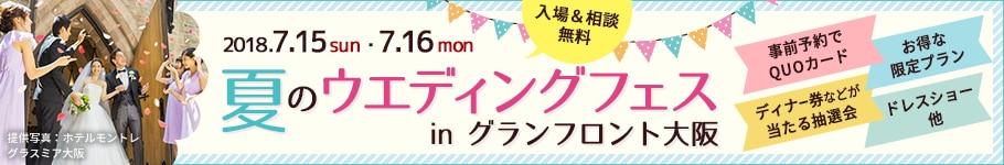 夏のウエディングフェス in グランフロント大阪