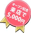 グランフロント大阪サロンイメージ