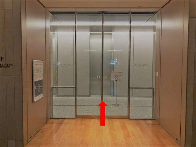 【サロンブログ用】オフィスエントランス入口.png