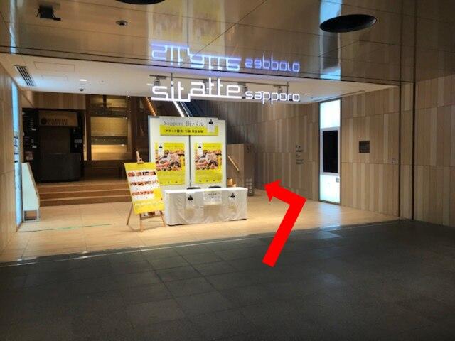 【サロンブログ用】シタッテサッポロ入口.png