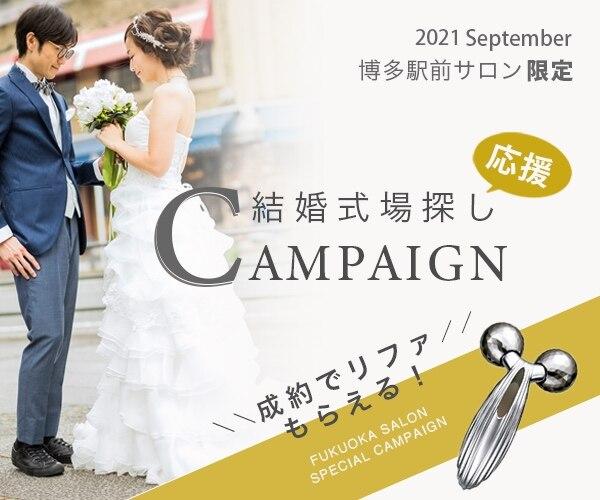 【博多駅前サロン限定】9月の結婚式場探し