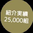 紹介実績 22,000組