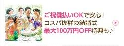 ご祝儀払いOKで安心! コスパ抜群の結婚式 最大100万円OFF特典も♪