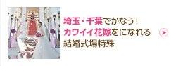 埼玉・千葉でかなう! カワイイ花嫁になれる 結婚式場特集