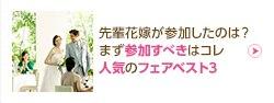 先輩花嫁が参加したのは? まず参加すべきはコレ 人気のフェアベスト3!