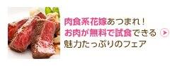 肉食系花嫁あつまれ! お肉が無料で試食できるフェア