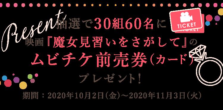 抽選で30組60名に映画『魔女見習いをさがして』のムビチケ前売券(カード)プレゼント!