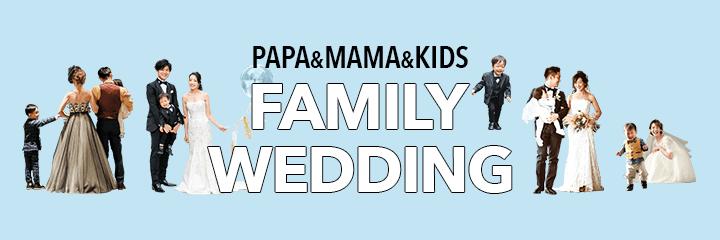 PAPA&MAMA&KIDS FAMILYWEDDING
