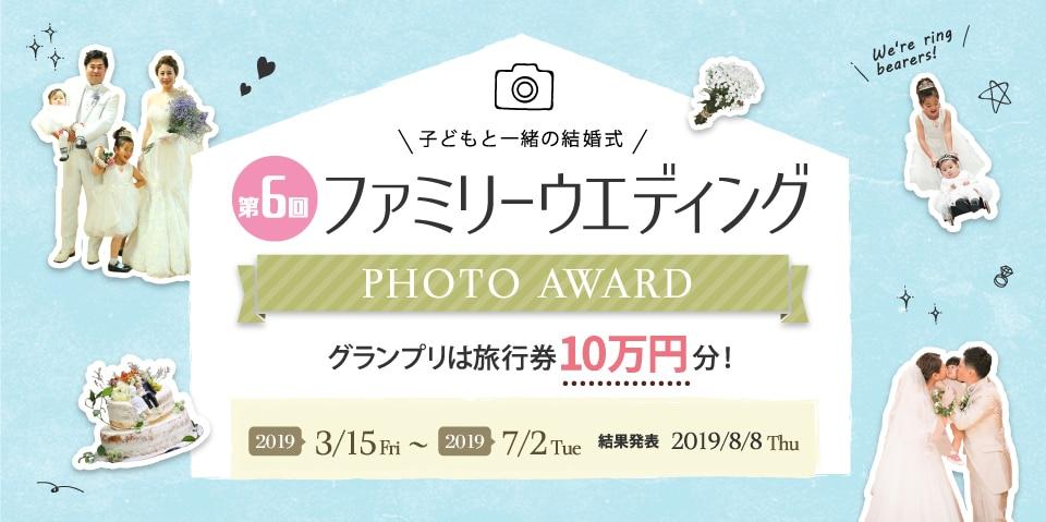 子どもと一緒の結婚式 第6回ファミリーウエディング PHOTO AWARD グランプリは旅行券10万円分! 2019 3/15Fri ~2019 7/2Tue 結果発表 2019/8/8 Thu