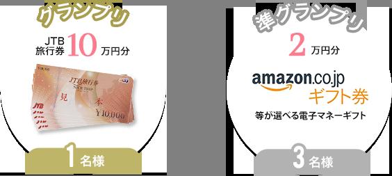 グランプリJTB旅行券10万円分1枚様 準グランプリamzon.co.jpギフト券等が選べる電子マネーギフト2万円分3名様