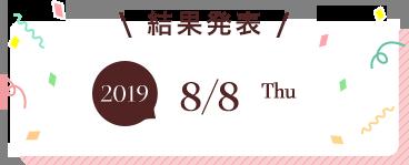 結果発表 2019/8/8Thu