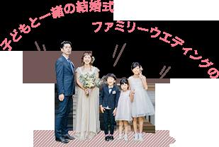 子供と一緒の結婚式 ファミリーウェディングで