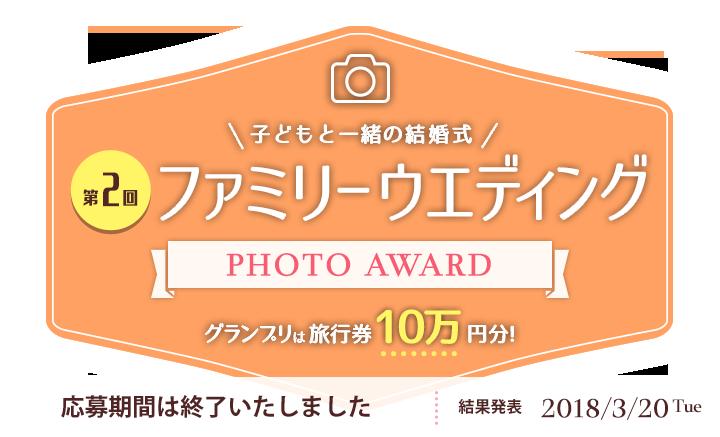 第2回 ファミリーウェディング PHOTO AWARD グランプリはJTB旅行券10万円分 2017 11/10 Fri ~ 2017 2/28 Wed 結果発表 2018/3/20 Tue 子供と一緒の結婚式