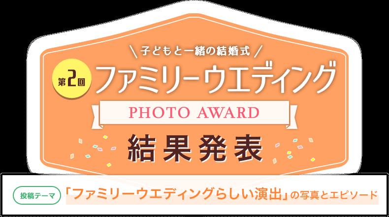 子どもと一緒の結婚式 第2回 ファミリーウエディング PHOTO AWARD 結果発表 投稿テーマ 「ファミリーウエディングらしい演出」の写真とエピソード