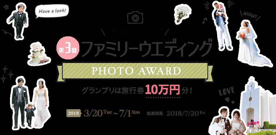 子どもと一緒の結婚式 第3回ファミリーウエディング PHOTO AWARD グランプリは旅行券10万円分! 2018 3/20 Tue~7/1 Sun 結果発表2018/7/20 Fri