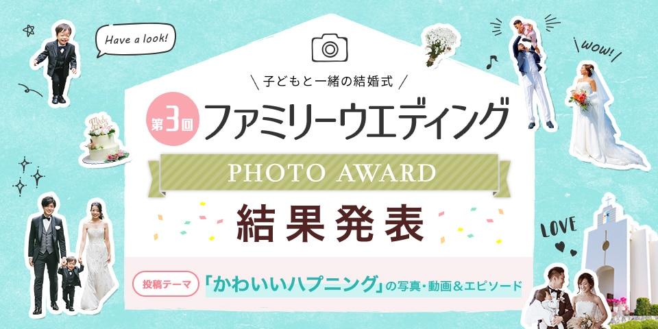 子どもと一緒の結婚式 第3回 ファミリーウエディング PHOTO AWARD 結果発表 投稿テーマ 「かわいいハプニング」の写真・動画&エピソード