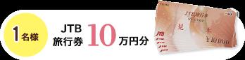 1名様 JTB旅行券 10万円分