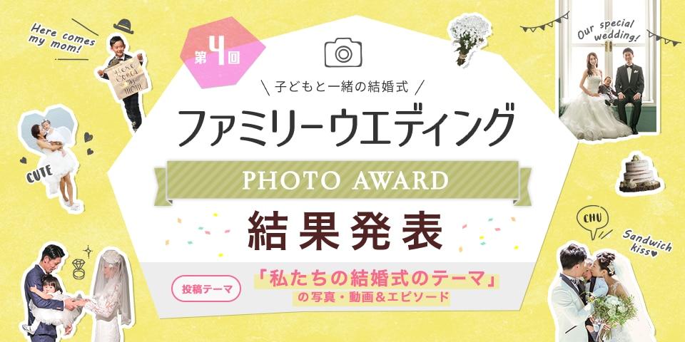 子どもと一緒の結婚式 第4回 ファミリーウエディング PHOTO AWARD 結果発表 投稿テーマ 「私たちの結婚式のテーマ」の写真・動画&エピソード