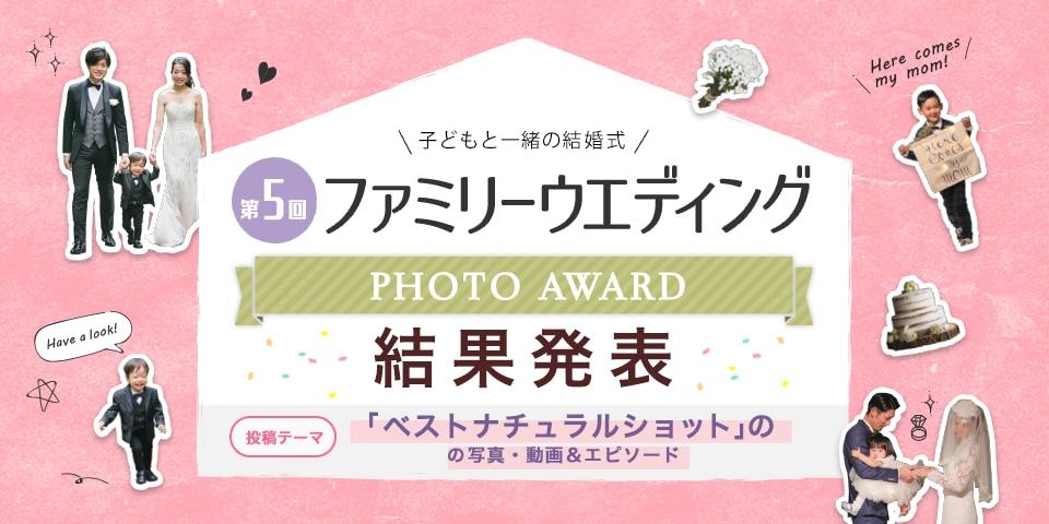 子どもと一緒の結婚式 第5回 ファミリーウエディング PHOTO AWARD 結果発表 投稿テーマ 「ベストナチュラルショット」の写真・動画&エピソード