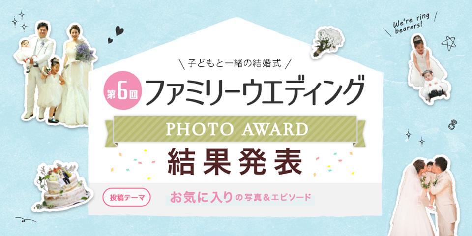 子どもと一緒の結婚式 第6回 ファミリーウエディング PHOTO AWARD 結果発表 投稿テーマ お気に入りの写真&エピソード