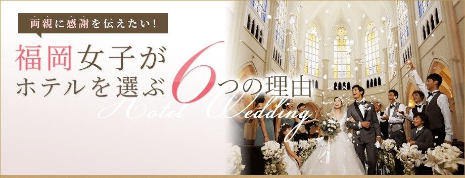 福岡のホテルで結婚式をあげたいふたり必見! 上質な空間でかなう、あこがれのウエディング