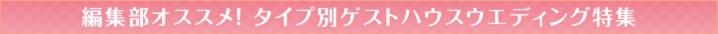 編集部オススメ! タイプ別ゲストハウスウエディング特集
