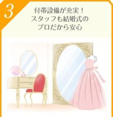 (3) 付帯設備が充実!スタッフも結婚式のプロだから安心