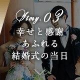 Story.03幸せと感謝 あふれる 結婚式の当日