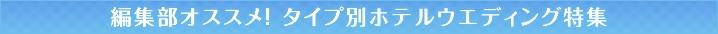 編集部オススメ! タイプ別ホテルウエディング特集